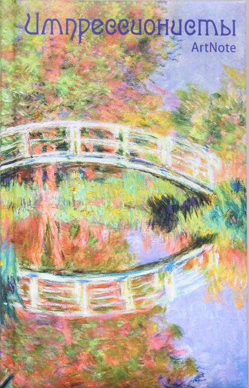 Impressionisty. ArtNote. Mone. Japonskij mostik v Zhiverni