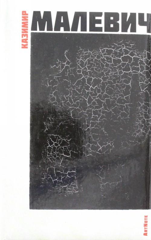 Malevich. ArtNote. Chernyj kvadrat