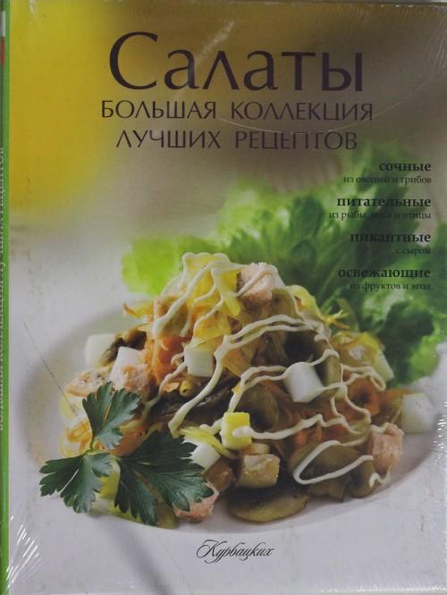 Salaty. Bolshaja kollektsija luchshikh retseptov