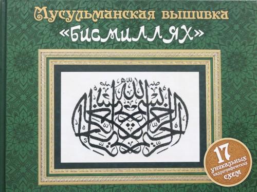Musulmanskaja vyshivka