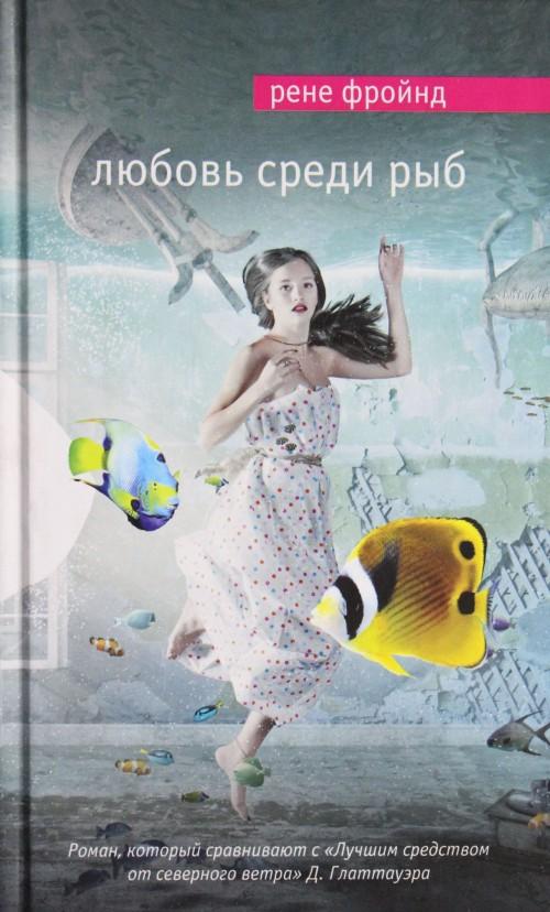 Любовь среди рыб