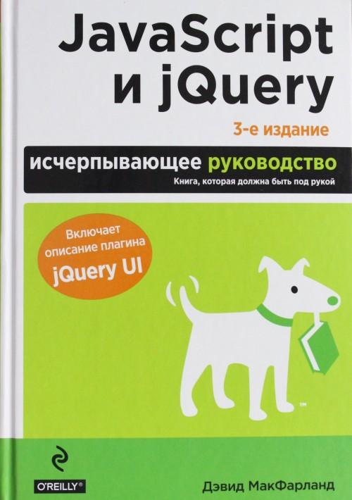 JavaScript i jQuery. Ischerpyvajuschee rukovodstvo.