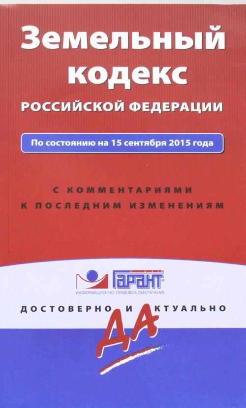 Zemelnyj kodeks RF Po sostojaniju na 15 sentjabrja 2015 goda. S kommentarijami k poslednim izmenenijami