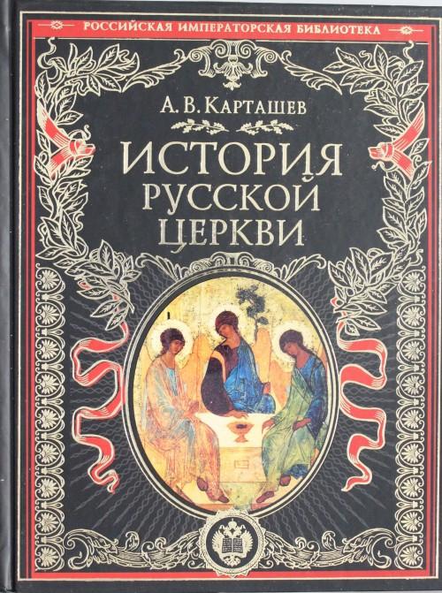 Istorija russkoj tserkvi