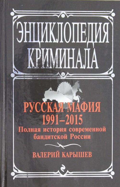 Русская мафия 1991-2015. Полная история современной бандитской России
