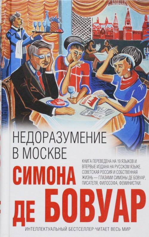 Nedorazumenie v Moskve