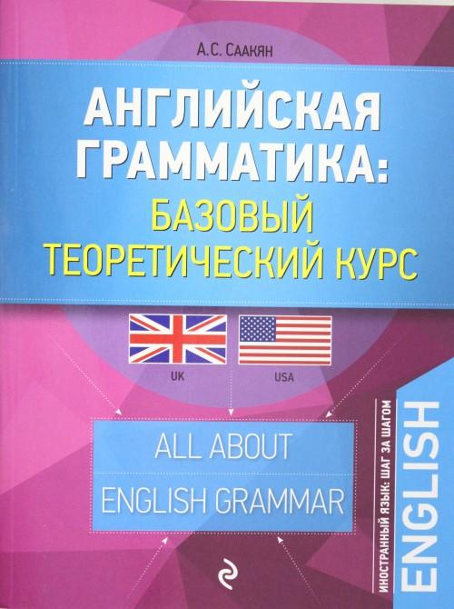 Anglijskaja grammatika: bazovyj teoreticheskij kurs