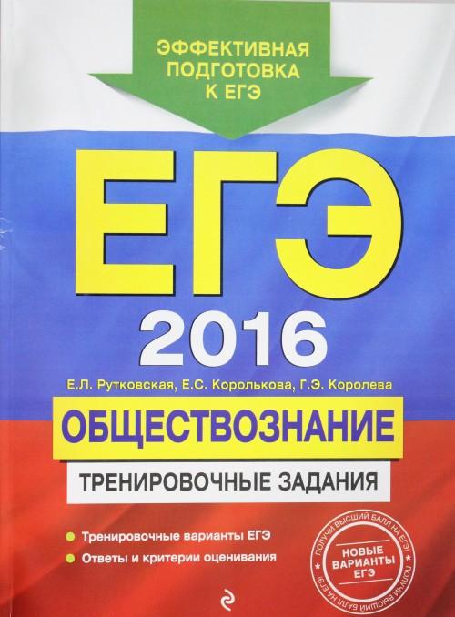 EGE-2016. Obschestvoznanie. Trenirovochnye zadanija