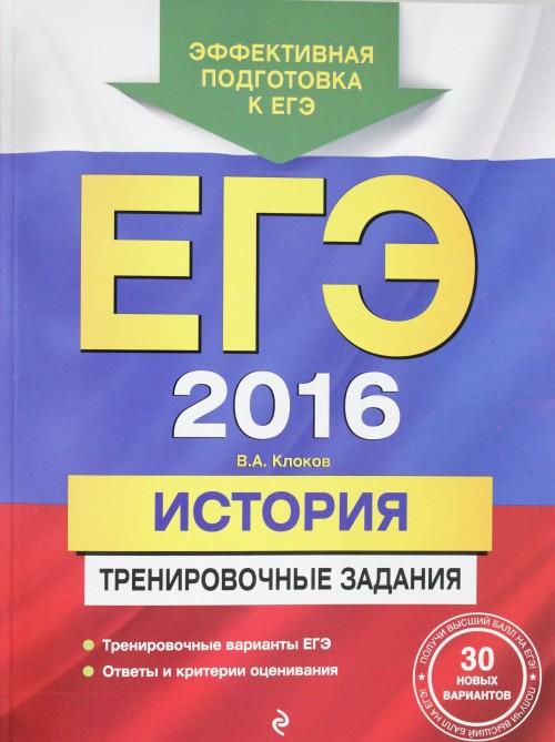 ЕГЭ-2016. История. Тренировочные задания