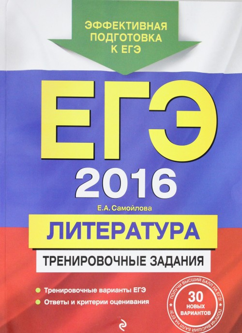 ЕГЭ-2016. Литература. Тренировочные задания