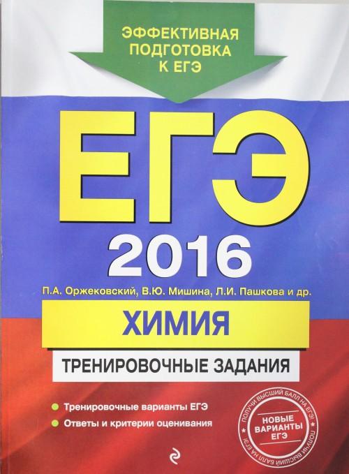 EGE-2016. Khimija. Trenirovochnye zadanija