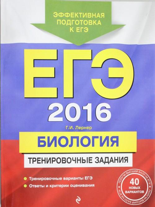 EGE-2016. Biologija. Trenirovochnye zadanija