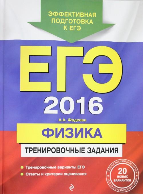 EGE-2016. Russkij jazyk. Trenirovochnye zadanija