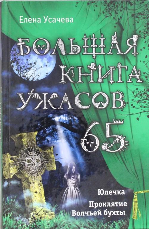 Bolshaja kniga uzhasov. 65
