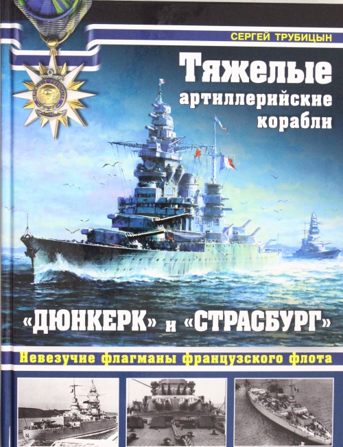 Тяжелые артиллерийские корабли ?Дюнкерк? и ?Страсбург?. Невезучие флагманы Французского флота