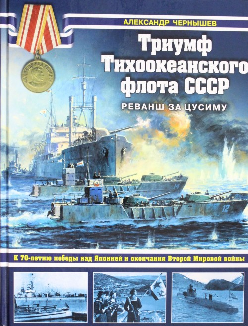 Triumf Tikhookeanskogo flota SSSR. Revansh za Tsusimu