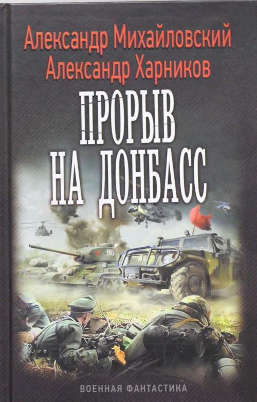 Proryv na Donbass