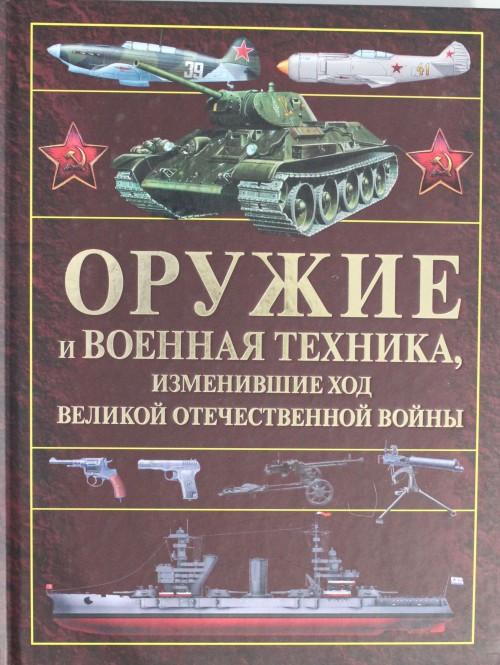 Oruzhie i voennaja tekhnika, izmenivshie khod Velikoj Otechestvennoj vojny