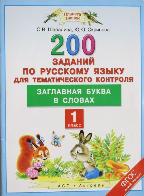 Russkij jazyk. 1 klass. 200 zadanij po russkomu jazyku dlja tematicheskogo kontrolja. Zaglavnaja bukva v slovakh