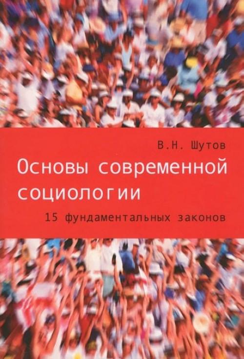 Основы современной социологии.15 фундаментальных законов
