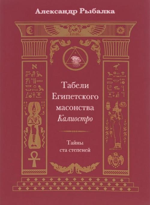Табели Египетского масонства Калиостро.Тайны ста степеней