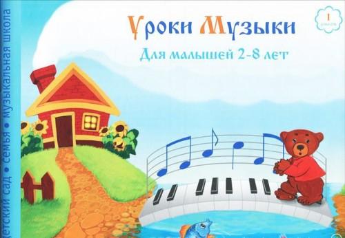 Уроки музыки для малышей 2-8 лет.Альбом 1