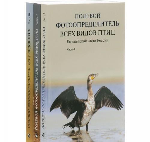 Polevoj fotoopredelitel  vsekh vidov ptits evropejskoj chasti Rossii (komplekt iz 3 knig)
