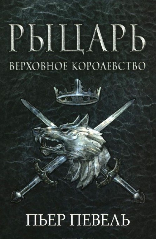Рыцарь верховного королевства (16+)