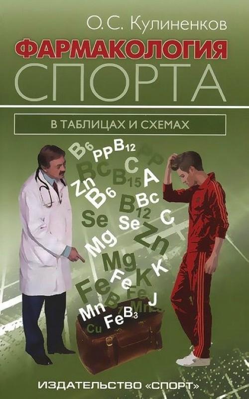 Farmakologija sporta v tablitsakh i skhemakh