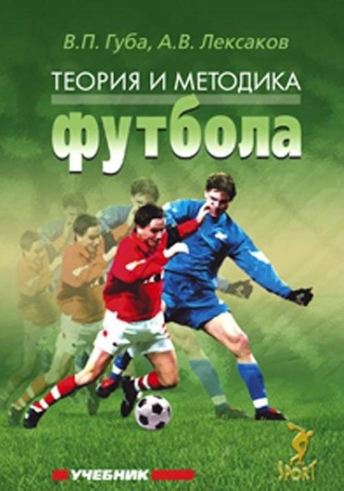 Teorija i metodika futbola