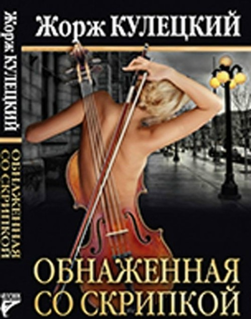 Обнаженная со скрипкой (18+)