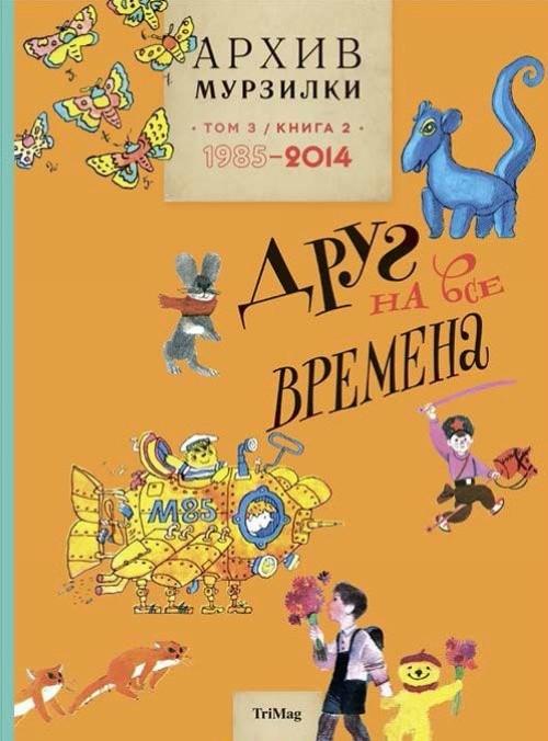 Архив Мурзилки. Том 3. В 2 книгах. Книга 2. Друг на все времена. 1985-2014.
