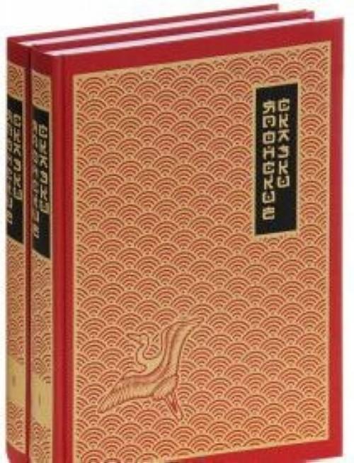 Японские народные сказки.В 2-х томах