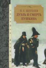 Duel i smert Pushkina
