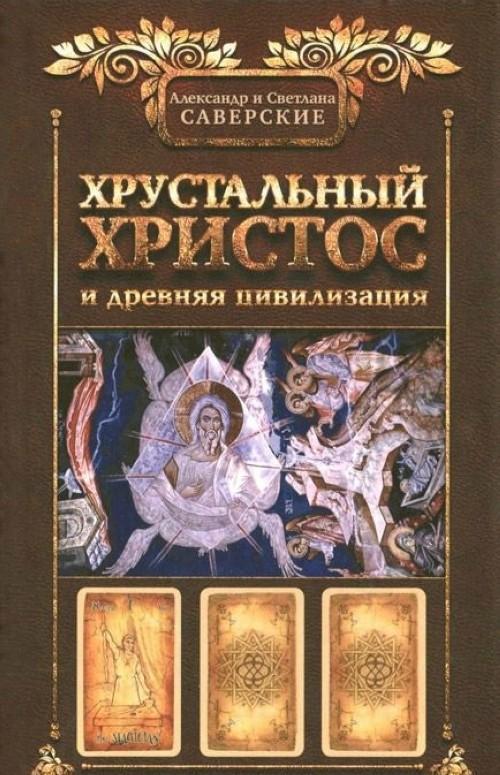 Хрустальный Христос и Древняя цивилизация