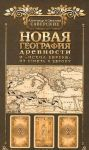 """Novaja geografija drevnosti i """"iskhod evreev"""" iz Egipta v Evropu"""