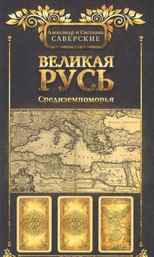 Великая Русь Средиземноморья