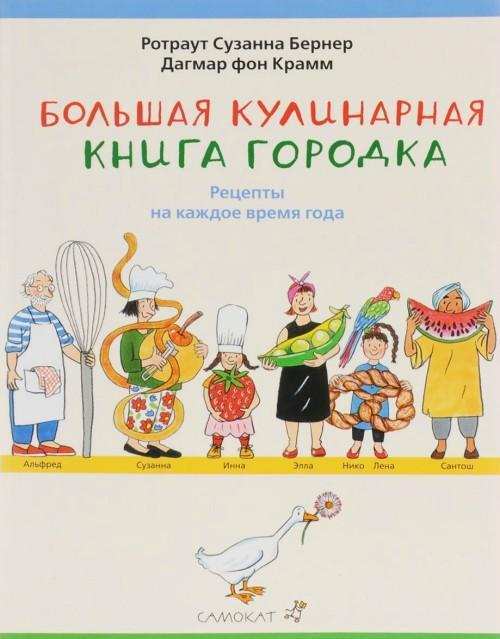 Большая кулинарная книга городка (6+)