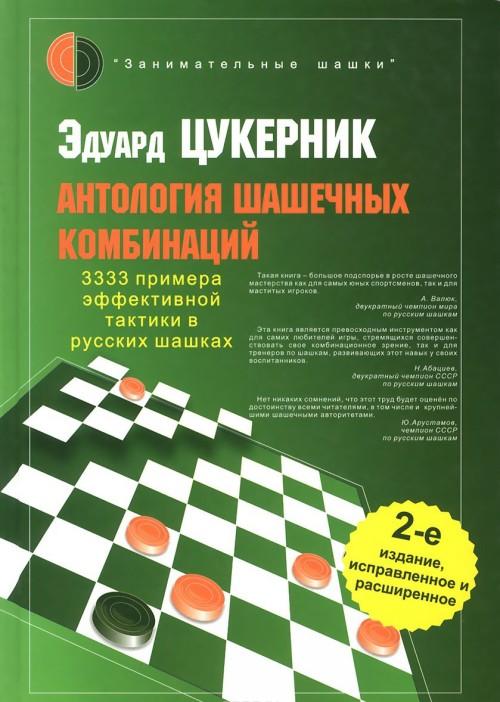 Antologija shashechnykh kombinatsij.3333 primera effektivnoj taktiki v russkikh shashkakh