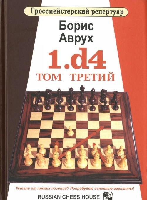 1.d4. Tom 3