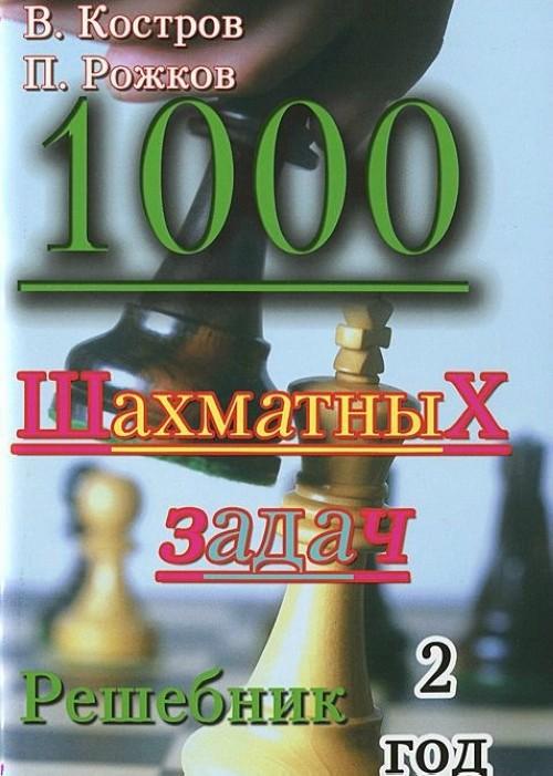 1000 шахматных задач.2 год.Решебник