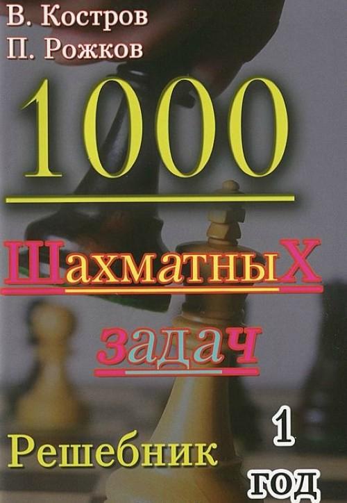 1000 шахматных задач.1 год.Решебник