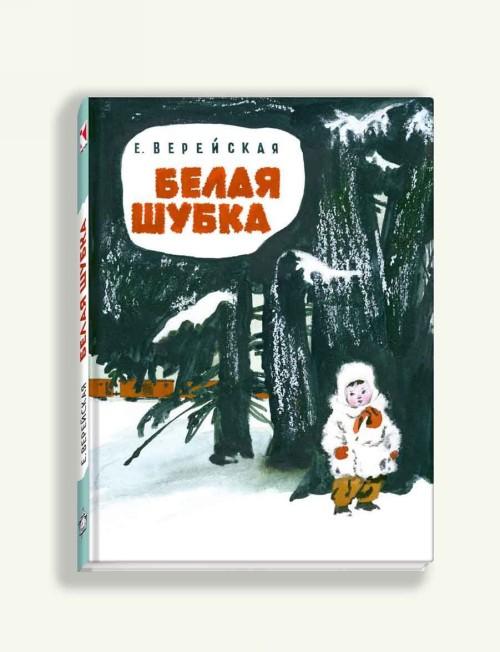 Belaja shubka