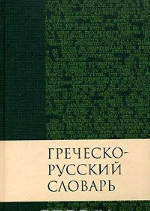 Grechesko-russkij slovar
