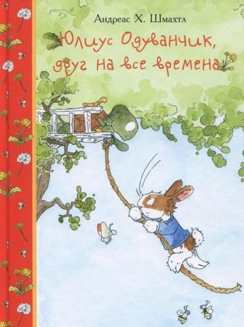 Юлиус Одуванчик,друг на все времена (0+)