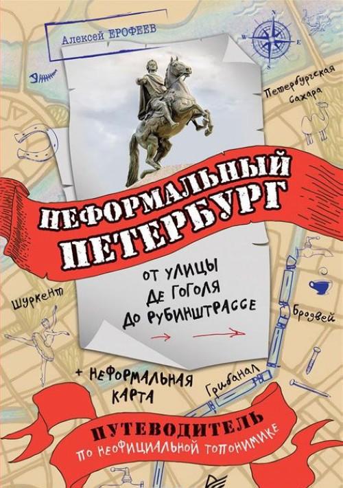 Neformalnyj Peterburg:ot ulitsy Gogolja do Rubinshtrasse