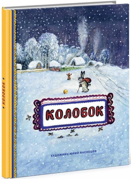 Kolobok (khudozh.Ju.Vasnetsov)