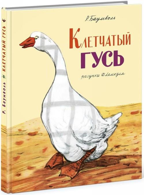 Kletchatyj gus (khudozh.F.Lemkulja) (0+)