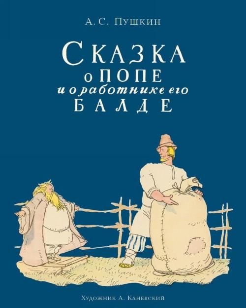 Сказка о Попе и о работнике его Балде