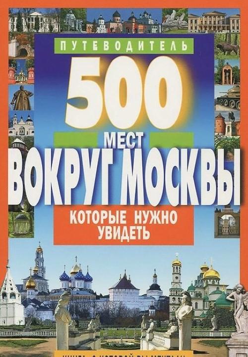 500 mest vokrug Moskvy,kotorye nuzhno uvidet